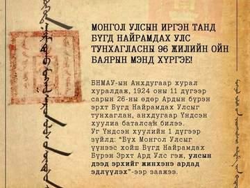 ҮЙЛЧИЛГЭЭ: Монгол бичгийн курс (8000/цаг)