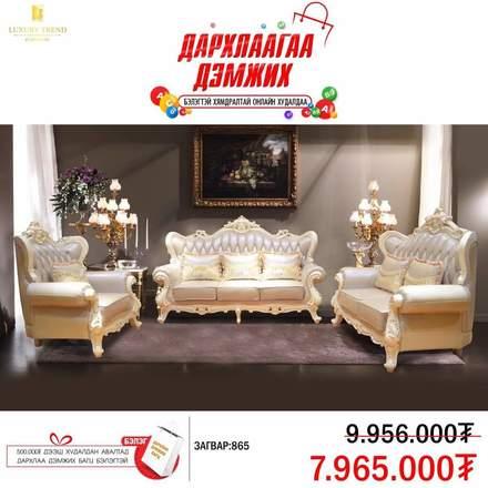 ХУДАЛДАХ: Тансаг тавилгыг танай гэрт,  хүргэлттэй (1.5 сая) манайх зайсанд