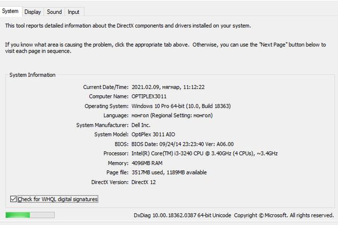 ХУДАЛДАХ: Dell optiplex 3011, all in one