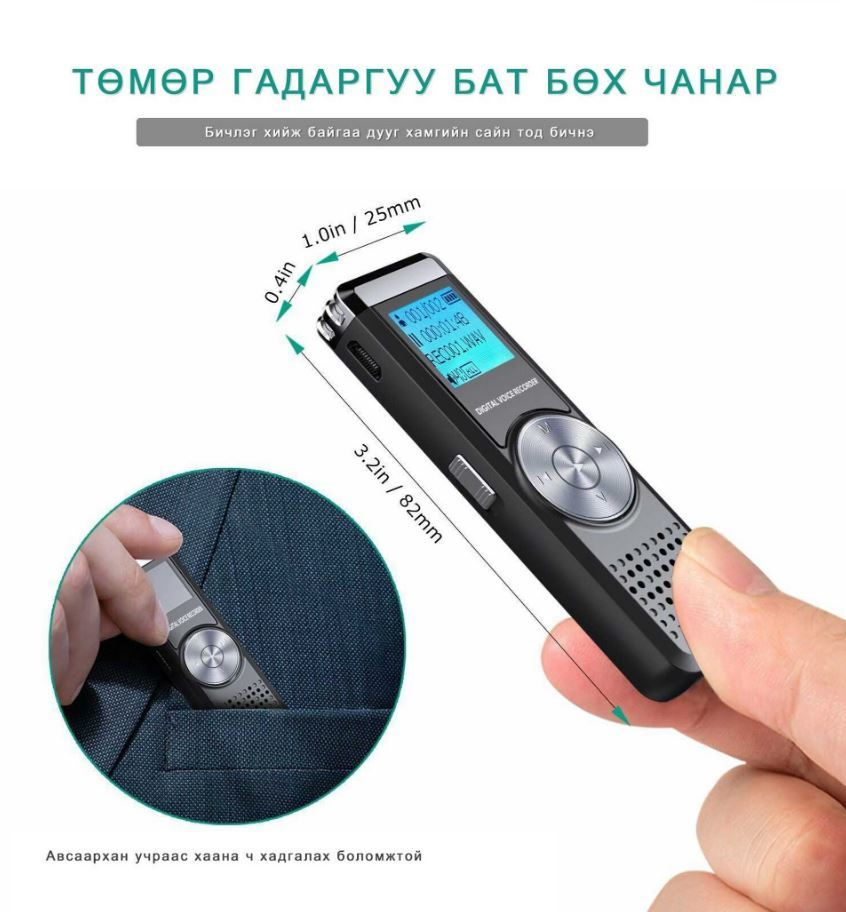 Amoi 16gb voice recorder зарна. Үнэ: 75,000₮ Утас: 99736003
