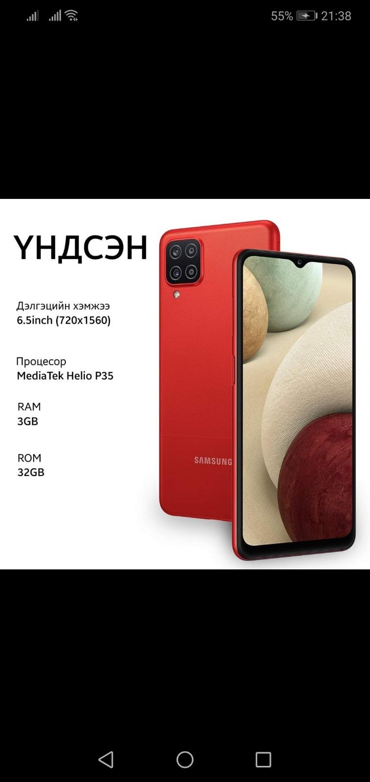 Samsung Galaxy A12 2021 оны шинэ загвар худалдаанд гарлаа