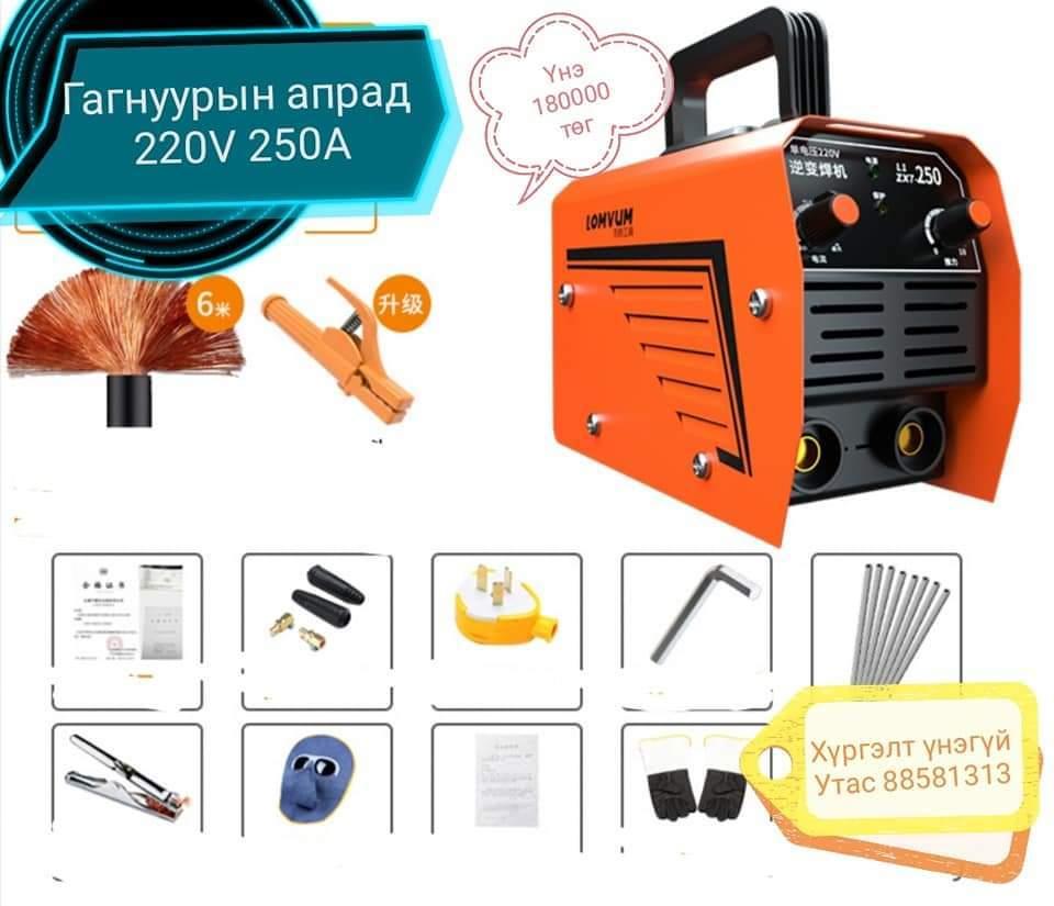 Гагнуурын аппарат 220V 250A зарна