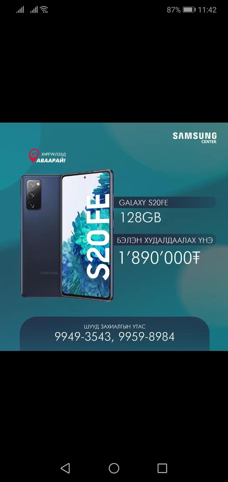 Шинэ гарсан утас худалдаанд гарлаа 77499999