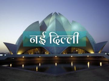 My Access Card: New Delhi