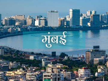 My Access Card: Mumbai