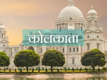 My Access Card: Kolkata