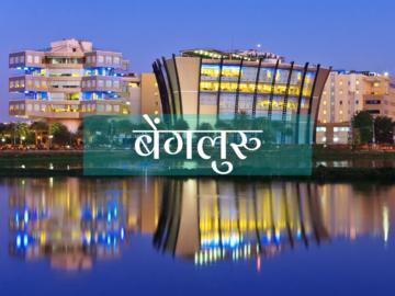 My Access Card: Bengaluru