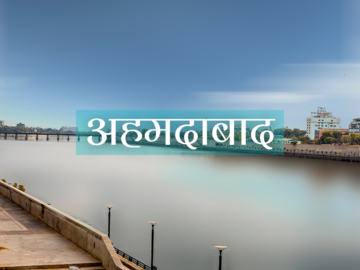 My Access Card: Ahmedabad