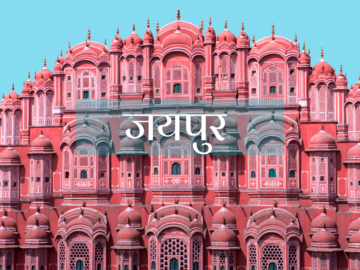 My Access Card: Jaipur