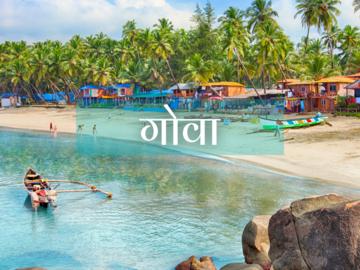 My Access Card: Goa